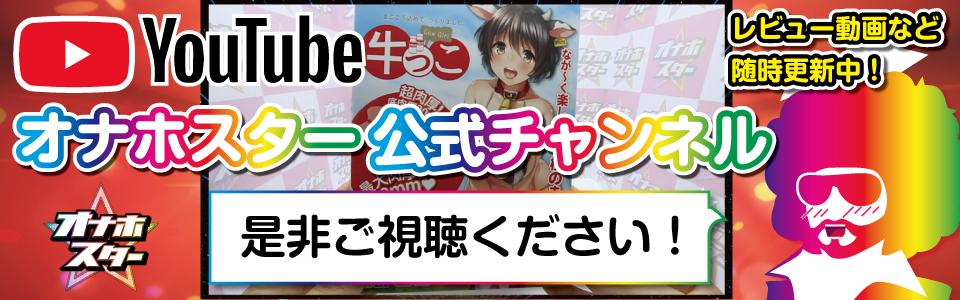 オナホスターチャンネル