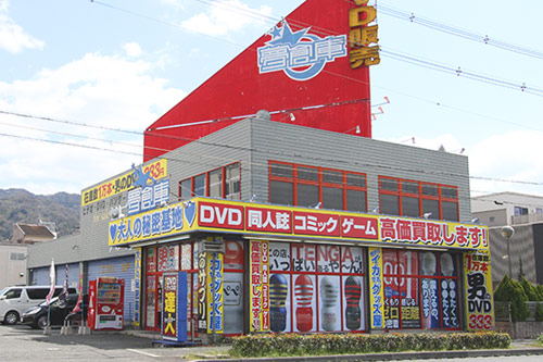 夢創庫 東大阪店