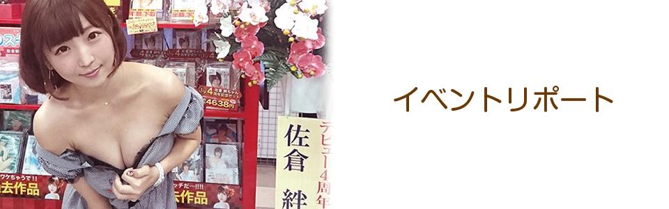 佐倉絆さん、デビュー4周年記念即売会