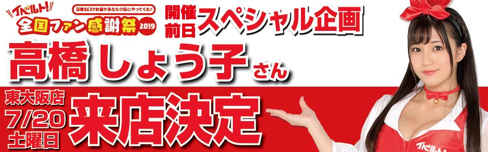高橋しょう子来店イベント