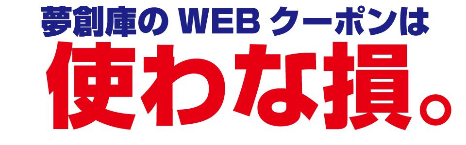 WEBクーポン