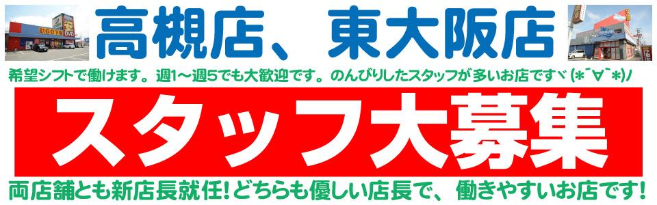 大阪で大人のおもちゃ・大人の玩具・アダルトグッズを買うならアダルトショップの夢創庫はスタッフ募集中です