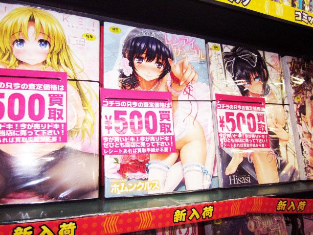 comic_kaitori2