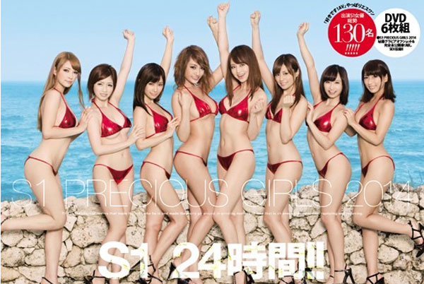 S1 PRECIOUS GIRLS 2014