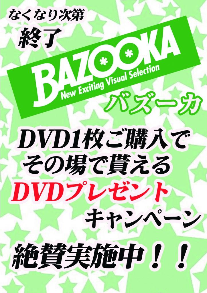 バズーカキャンペーンA4POP 2