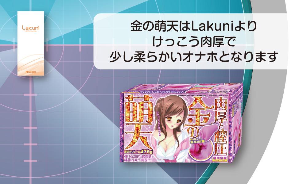 金の萌天はLAKUNIよりやや柔らかめでかなり肉厚な商品となります。