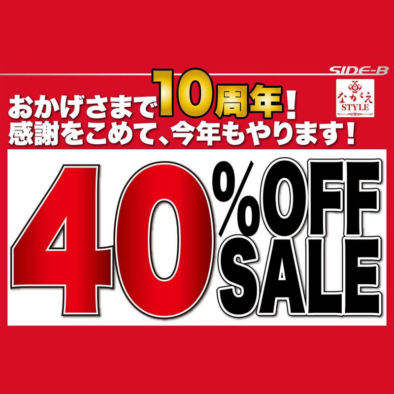 【ながえSTYLE】40%OFF
