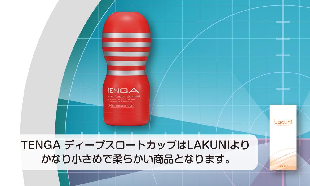 TENGA ディープスロートカップ オナホレーダー