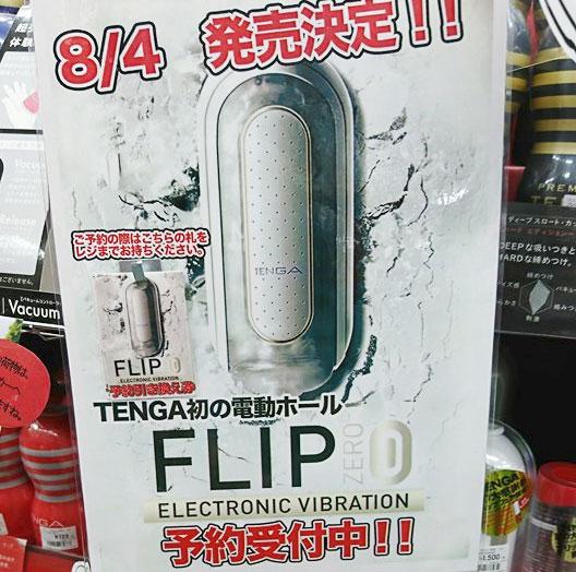 TENGA FLIP 0