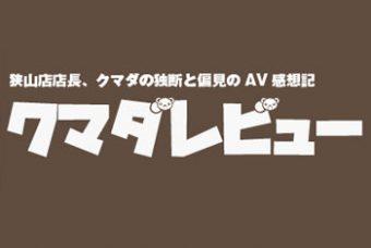 【クマダレビュー】Hunter2本、ディープス2本、合計4本一気にレビュー!