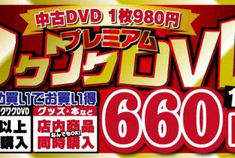 大好評の激安コーナー「ワクワクDVD」に、より厳選させた一つ上のランク「プレミアム ワクワク DVD」が登場!
