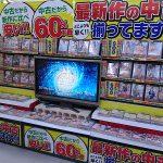 最新作DVDの中古入荷【最速】宣言!