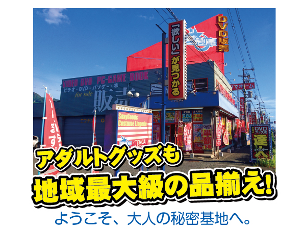 夢創庫東大阪店