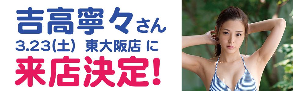 2019.3.18吉高寧々さん夢創庫高槻店に来店
