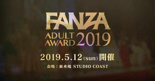 fanza_adult_award2019 開催中!
