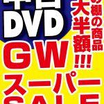 高槻店ゴールデンウィーク限定!最大半額の中古DVDセール開催!