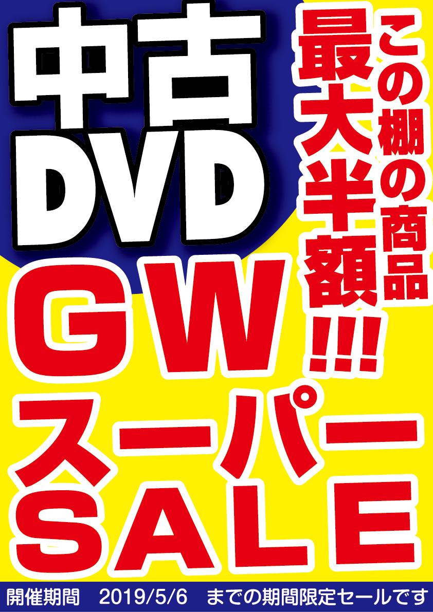 高槻店GW中古DVDスーパーセール