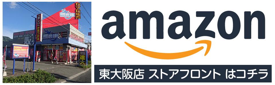 夢創庫アマゾンストアフロント東大阪店