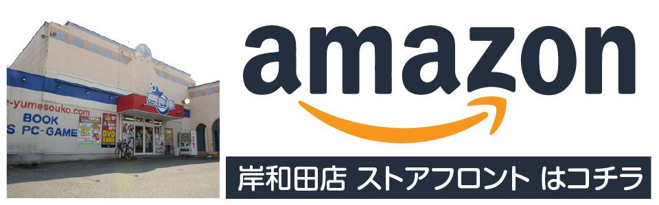 夢創庫アマゾンストアフロント岸和田店