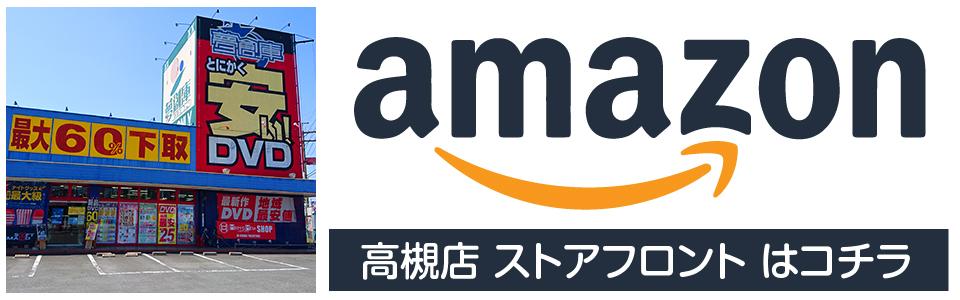 夢創庫アマゾンストアフロント高槻店