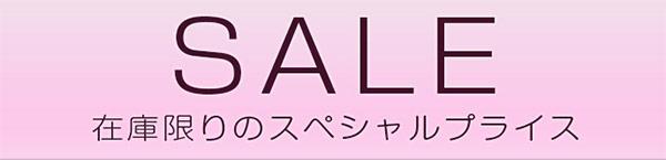 Dreamvapセールページ