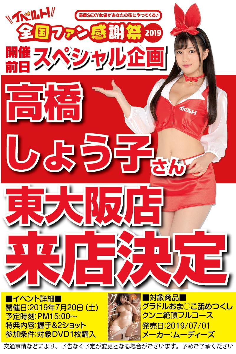 高橋しょう子さん7月20日夢創庫東大阪店に来店!