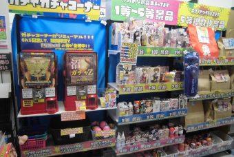 岸和田店『大人のガチャガチャコーナー』がヤバい!!!!