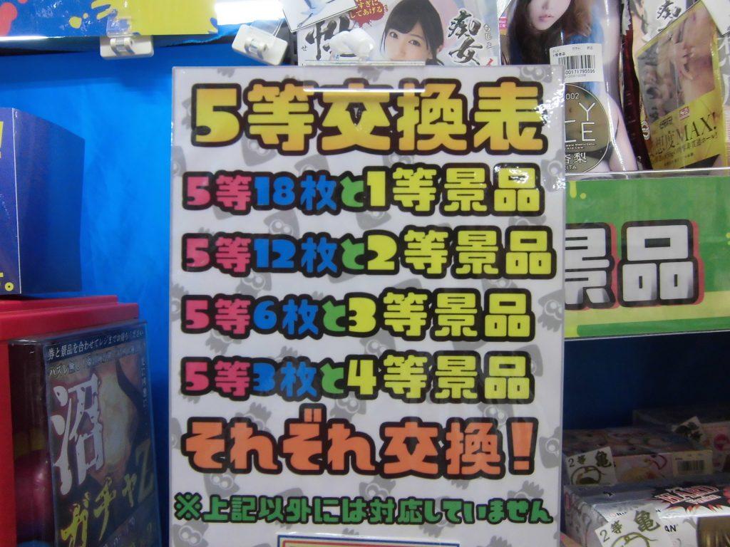 岸和田店ガチャガチャコーナー7月24日
