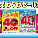 7月開始!DVDセール情報