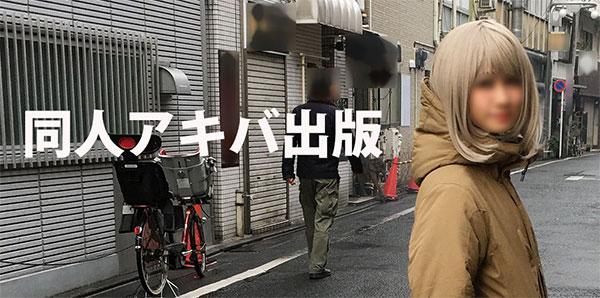 同人アキバ出版