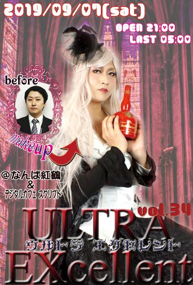 男装の定番イベントULTRA EXcellent vol.34
