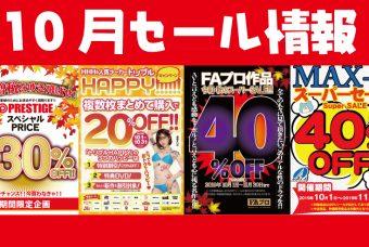 【10月セール情報】プレステージ30%OFF HHHほか2枚以上20%OFFなど!