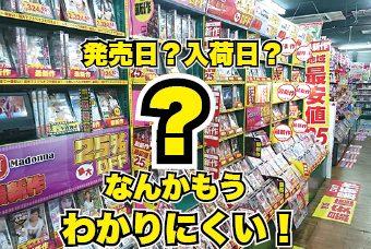 新作DVDの「入荷日」っていつ?!