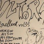 ウルトラエクセレント Vol35 イベントに参加させていただきました。