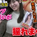 ミリオンから2020年1月17日デビューの「七瀬いおりさん」高槻店に来店の様子です!