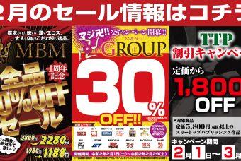 【2月セール情報】夢創庫WEBクーポン開始!マジ卍グループ30%OFFなど