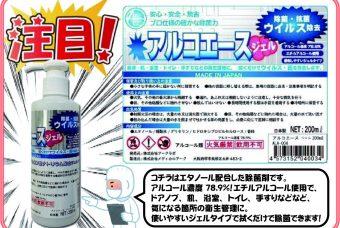 今回限り!?東大阪店にアルコール除菌剤「アルコエース」入荷いたしました。