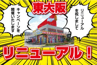東大阪店リニューアルキャンペーン開催いたします!