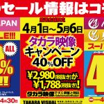 【4月セール情報】熟女JAPAN40%OFF、MellowMoonOFFなど