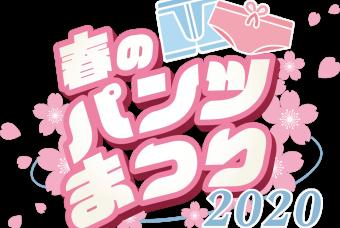 春のパンツまつり2020 開幕です!