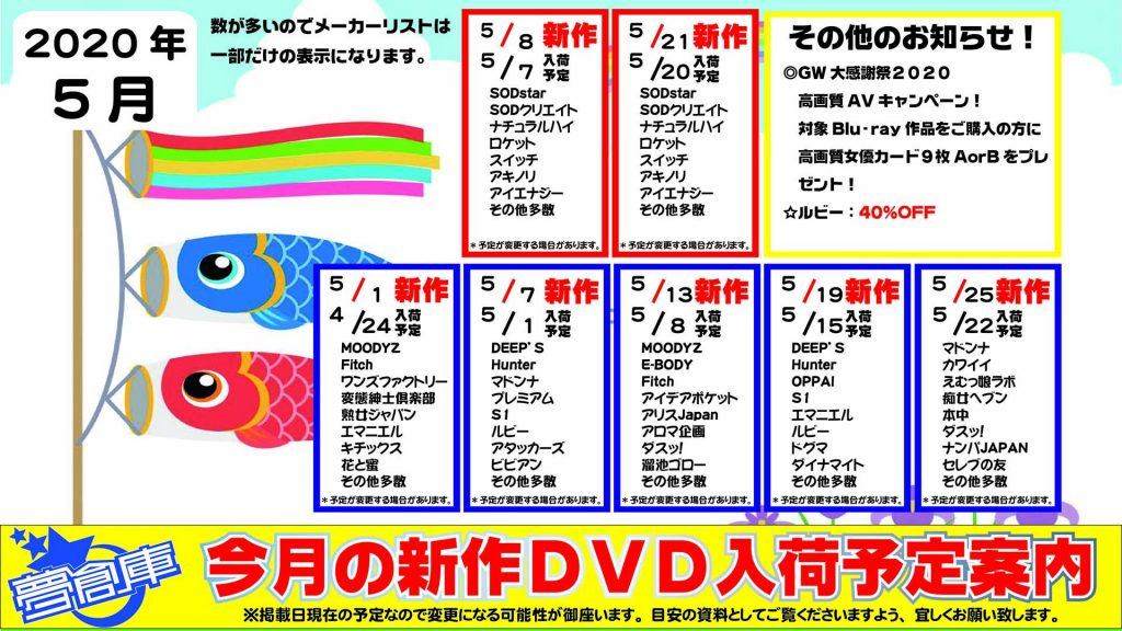 5月の新作DVD入荷予定表