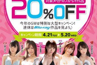 【5月セール情報】ブルーレイ20%OFF ルビー40%OFF