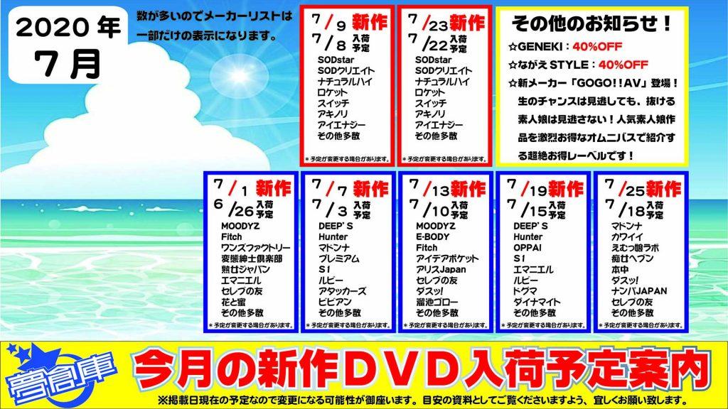 新作DVD入荷予定表