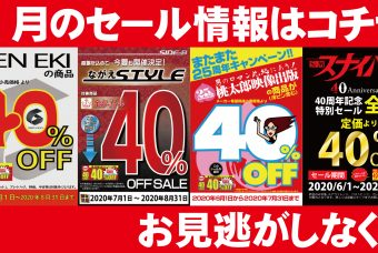 【7月】ながえスタイル GENEKI 40%OFF