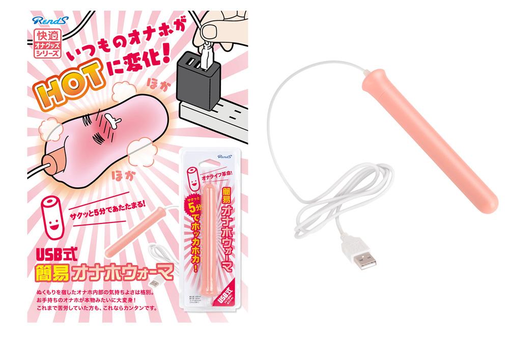 USB式簡易オナホウォーマー