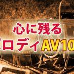 "<span class=""title"">心に残るパロディAV 10選 (海外編)</span>"
