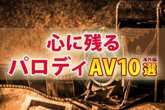 心に残るパロディAV 10選 (海外編)