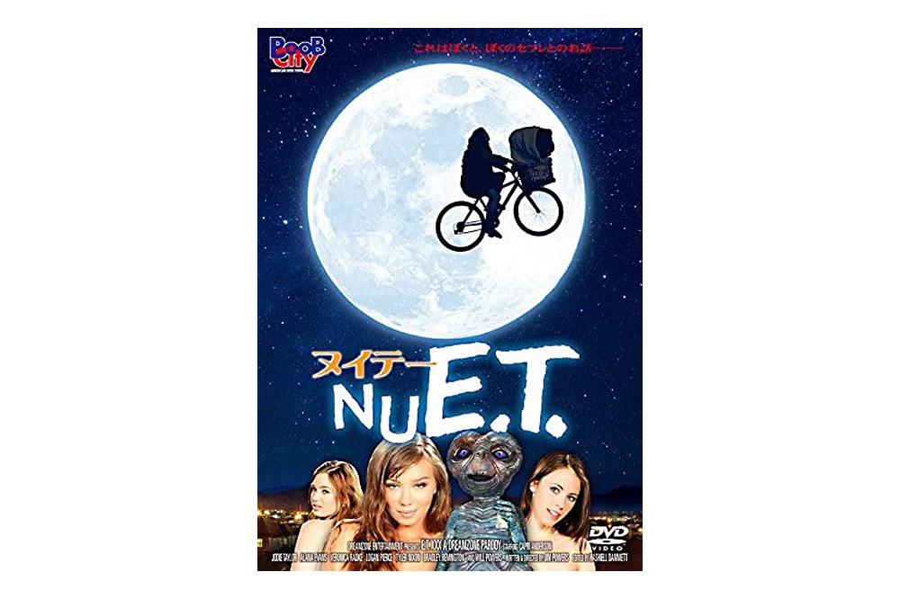 NU E.T./ヌイテー