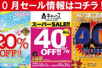 【10月セール情報】スーパーフレッシュキャンペーン20%OFF、キチックス・FAプロ40%OFF