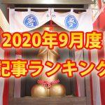 "<span class=""title"">アダルトショップ夢創庫 2020年 9月度 人気記事ランキング</span>"